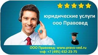 Регистрация ООО за 5 500 руб.  юрист компании консультация  консалтинг юридический  2017 онлайн(, 2017-10-25T21:04:11.000Z)