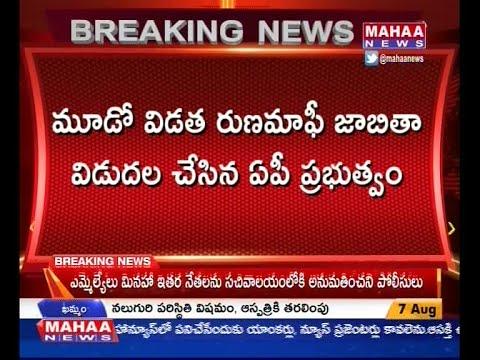 AP Rythu Runa Mafi Third JabithaList Released - Mahaa Telugu News