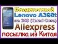 Бюджетный смартфон Lenovo A398t. 65$. Quad Core