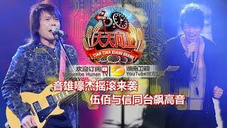 《天天向上》20150403期: 伍佰与信同台飙高音 Day Day Up: Wu Bai and Shin Cross Over【湖南卫视官方版1080P】