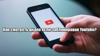 Как смотреть видео если заблокирован Youtube в Казахстане