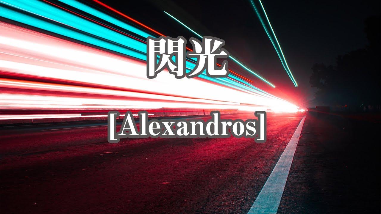 【生音風カラオケ】閃光 - [Alexandros]【オフボーカル】