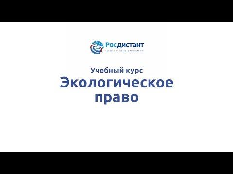 """Вводная видеолекция к курсу """"Экологическое право"""""""