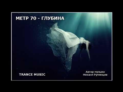 МЕТР 70 - глубина