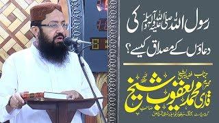 Qari Muhammad Yaqoob Sheikh | Nabi (SAW) Ki Duain K Misdaq Kesy ? |