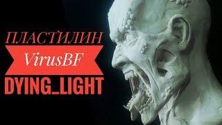 БАБАЙКА из Dying Light (ПРЫГУН из ПЛАСТИЛИНА)