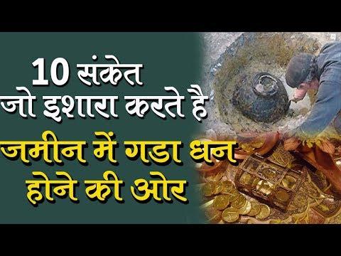Dhan Milne Ka Rahasya | 10 संकेत जो इशारा करते है जमीन में धन | Zamin Me Khajana Hone Ke Sanket