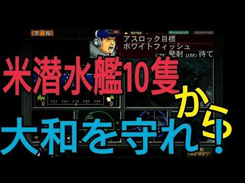 【ジパング】大和を米潜水艦10隻から守れ!!#2