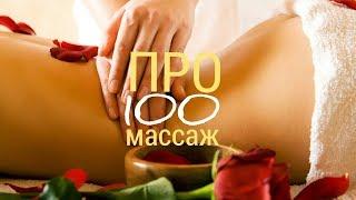 Мастера массажа Ростов-на-Дону. Визитка 1