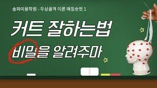 송파미용학원 - 두상골격 이론 매칭숏컷