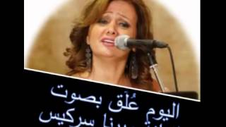 Alyoum_3oliqa ( Mirna Myrna Sarkis ميرنا سركيس )  اليوم علق