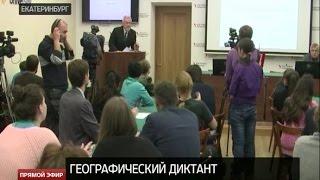 В России впервые прошёл национальный географический диктант