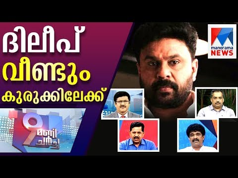 Dileep again in trouble on Actress attack case  |  9 Mani Charcha