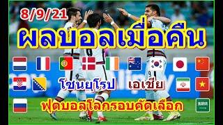 ผลบอลเมื่อคืน/ฟุตบอลโลกรอบคัดเลือกโซนยุโรป/โซนเอเชีย/ตารางคะแนน/8/9/21