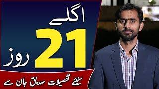 Next 21 days    Siddique Jaan