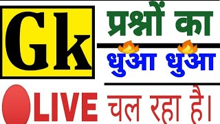GENERAL AWARENESS - #LIVE CLASS FOR RR B NTPC,GD,SSC,POLICE