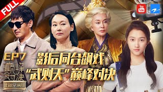 "[EP7]""I am the Actor S2"" FULL 20191207/Zhejiang STV HD/"