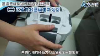 外置式圓桶過濾器一分半鐘精簡版|草影小學堂