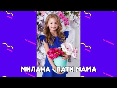 Милана - Пати мама (минус) / Я Милана / Детские песни