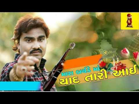 Mara Birthday Ma Yaad Tari Aavi | Jignesh Kaviraj | New Gujrati Song 2018