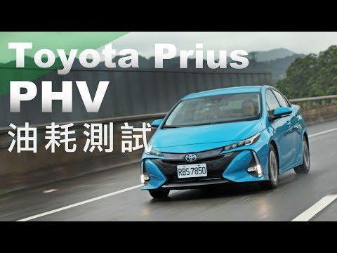 Toyota Prius PHV 150km   油耗測試