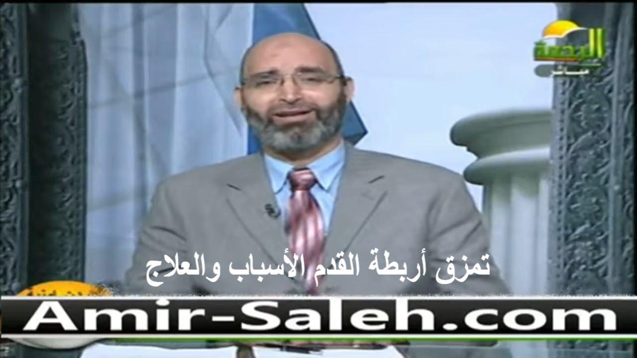 تمزق أربطة القدم الأسباب والعلاج | الدكتور أمير صالح | الطب الآمن