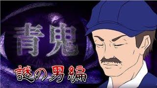 【元祖青鬼】重大なヒミツを隠す謎の男のまさかの正体とは…。謎の男編 前編【フルリメイク版青鬼】 thumbnail