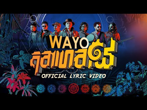 WAYO - Anagathaye (අනාගතයේ) Official Lyric Video
