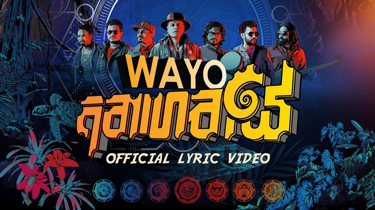 wayo-anagathaye-official-lyric-video-wayo-lk