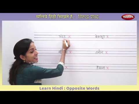 Varnamala in Hindi | Opposite Words in Hindi | Rhyming Words