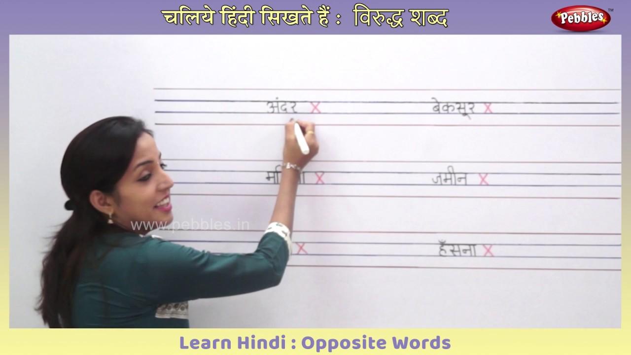 Varnamala in Hindi | Opposite Words in Hindi | Rhyming Words in Hindi |  Learn Hindi Writing Practice