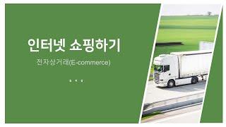 김지성 강사의 인터넷 쇼핑 강의