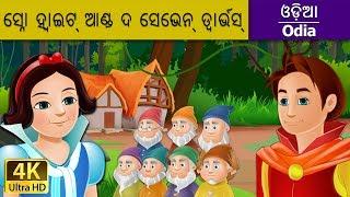 Snow White and the Seven Dwarfs in Odia | Odia Story | Fairy Tales in Odia | Odia Fairy Tales