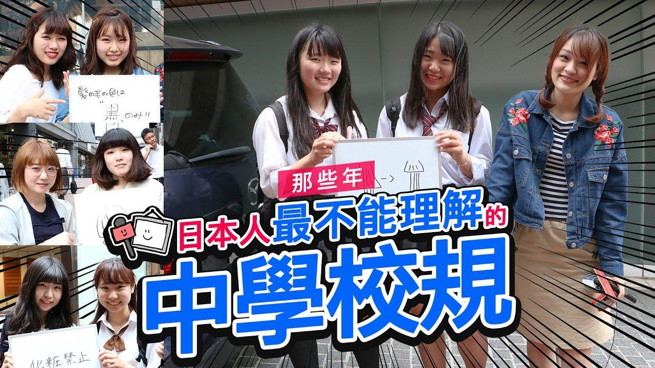 【日本街訪】那些年日本人最不能理解的中學校規 - YouTube