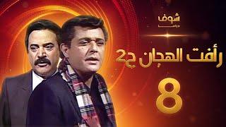 مسلسل رأفت الهجان الجزء الثاني الحلقة 8 - محمود عبدالعزيز - يوسف شعبان
