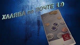 Халява по Почте 19 - Монетка за монеткой