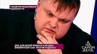 """""""Вас ввели в заблуждение!"""" - мужчина, объявивший себя внебрачным сыном Романа Карцева, узнает правду"""