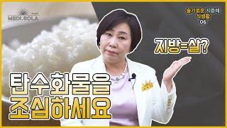 [슬기로운 지중해 식생활 6화] 우리나라 탄수화물 섭취…