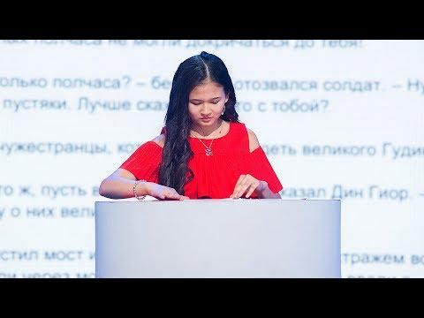 «Удивительные люди». Адина Манатбекова. Скорочтение