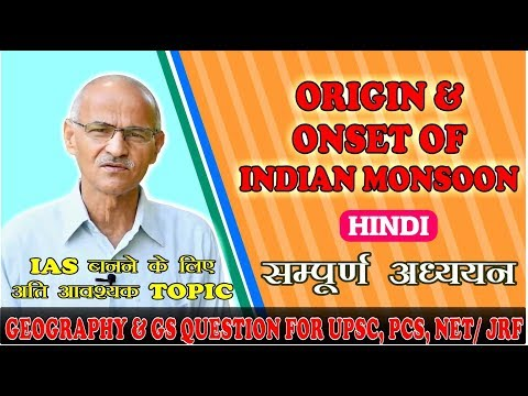 Origin & Onset of Indian Monsoon in Hindi // by SS Ojha // Allahabad University