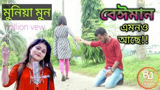 Beiman Emono Ache । বেইমান এমনও আছে ।  Munia Moon 2020। Eid song ।   BD KothaChitro