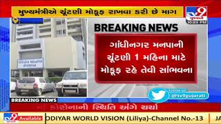 EC holds meeting with Gandhinagar authority following CM's demand to postpone municipal polls| TV9