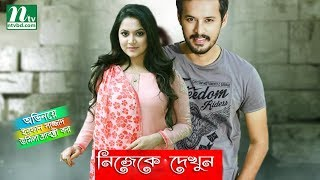 Bangla Natok (Valentine Special) - Nijeke Dekhun l Sporshia, Srabonti, Irfan l Drama & Telefilm