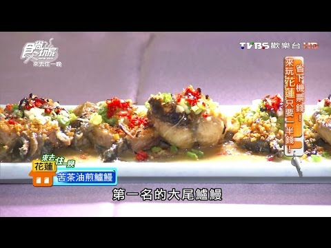 【花蓮】芳村活海產 海鮮台菜創意料理 食尚玩家 20160801