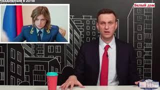 Навальный о Поклонской-Что у нее с головой ?