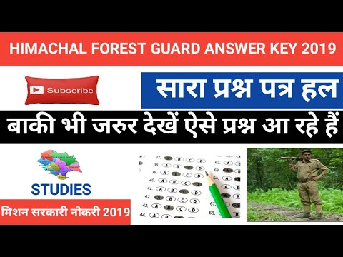 Himachal Pradesh Forest Guard 30 June 2019 Solved Question Paper