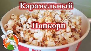 Карамельный Попкорн в домашних условиях рецепт