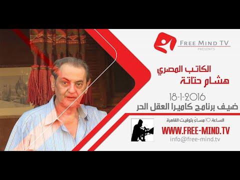 كاميرا العقل الحر مع الكاتب المصرى هشام حتاته - الجزء الاول