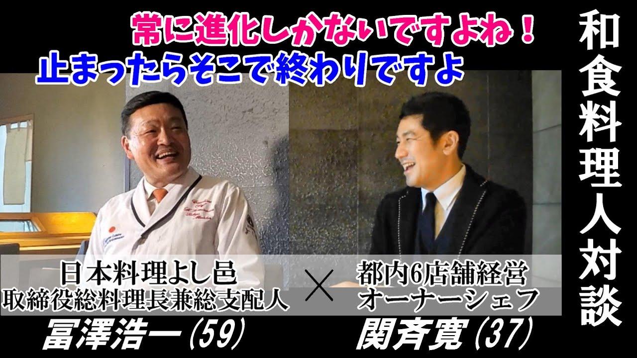 【対談】昔ながらの技術と進化し続ける日本料理~お料理を好きであること!それが1番~冨澤浩一×関斉寛