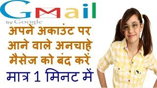 How to block unwanted message on gmail.  unchahe message ko kaise stop kre  (By navjyoti dunia)